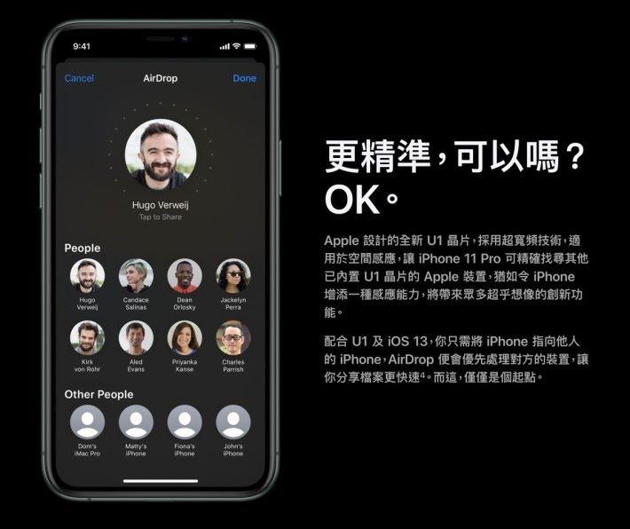 預計於 10 月 1 日推出的 iOS 13.1 的 AirDrop ,將會優先處理附有 U1 晶片的 iPhone 之間的檔案傳輸。