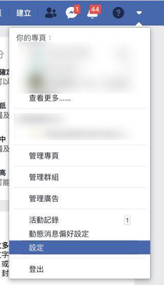首先在 Facebook 右上角選擇設定