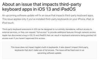 Apple 發佈支援文件,指第三方鍵盤擴展有漏洞,近日會推出軟件更新修正。
