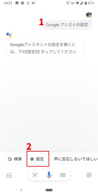 (以日文為例)對 Google Assistant 說「 Google アシストの設定(Google Assistant 的設定)」(1),然後選擇下方的「設定」(2) ;