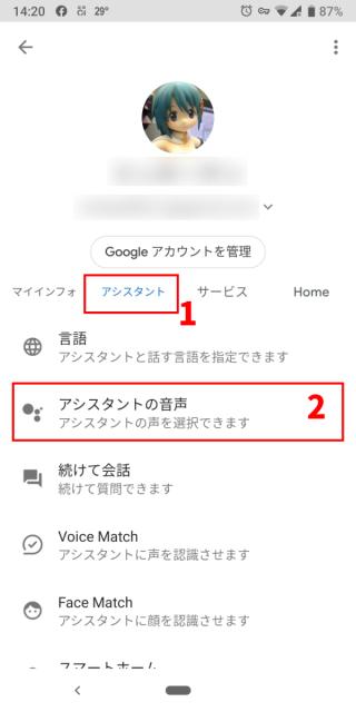 在「設定」選擇「 Google 助理」一頁,再選「 助理的聲音」;