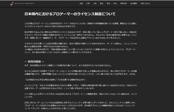 Momochi 透過活動公司所發表的聲明。
