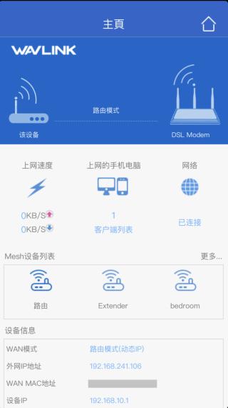 手機 App 主頁會列出上線裝置數量,以及所有 Mesh 節點,例如這裡顯示有 1 台主機和 2 台分機。