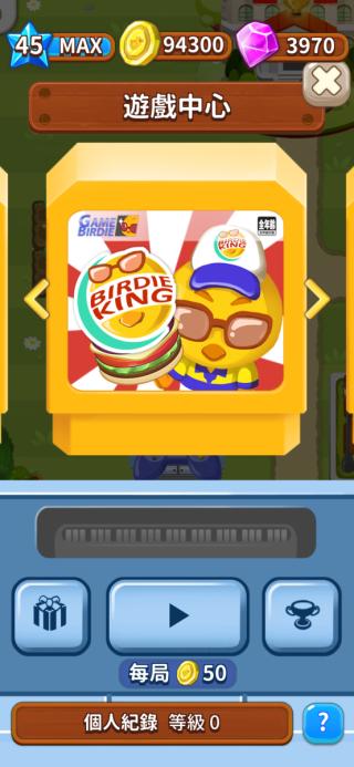 自由鳥 Mobile 有更多新遊玩,讓用戶賺取虛寶及數據。