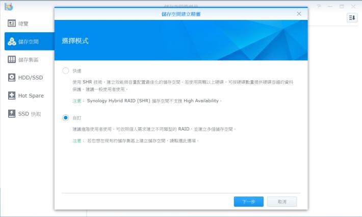 2 / 新增儲存空間。由於 HDD 與 SSD 分開行不同 RAID,所以選「自訂」。