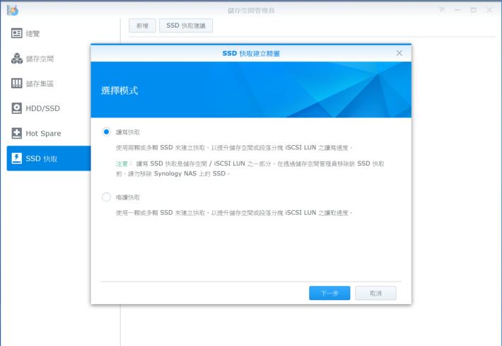 6 / 設好 HDD 之後,就增設 SSD 快取。