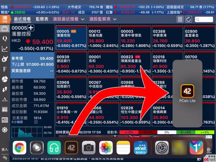 在程式開啟的狀態從 Dock 將想用的程式的圖示抓到屏幕一邊,就可以啟用 Slide Over View。