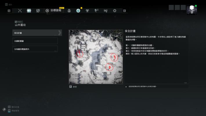 「探索模式」下玩家就要像偵探一樣,透過情報去查出下一步的去向。