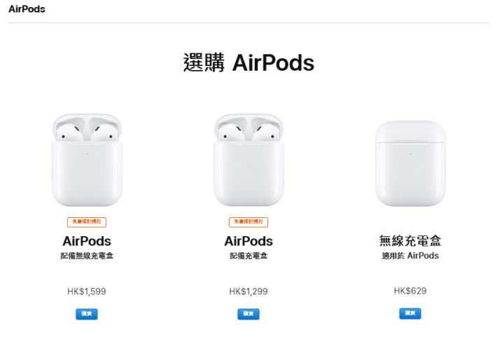現時,AirPods 兩款配置,售價分別為 $1,299 及 $1,599