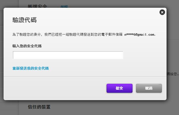 2. 點選開啟後會於電郵收到驗證碼。