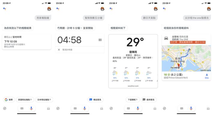 現在已可以以廣東話發出倒數計時、問時間天氣和查行車路線等指令