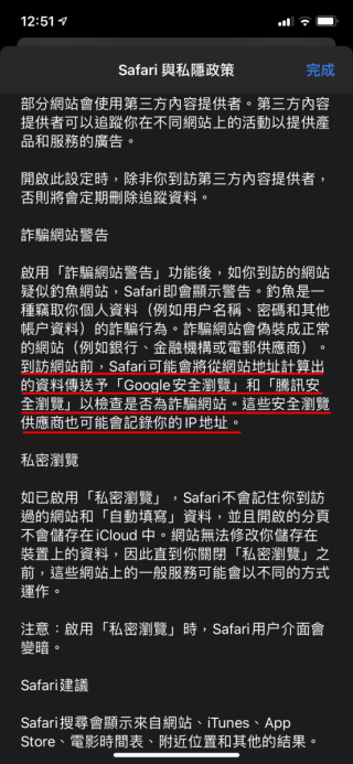 在「詐騙網站警告」一節中清楚註明「會將從網站地址計算出來的資料送予『Google 安全瀏覽』和『騰訊安全瀏覽』」,而安全瀏覽供應商也可能會紀錄用戶的 IP 地址。