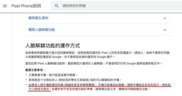 Google 似乎早已了解有這問題,提醒用戶即使閉上眼睛仍可能「被人臉解鎖」。