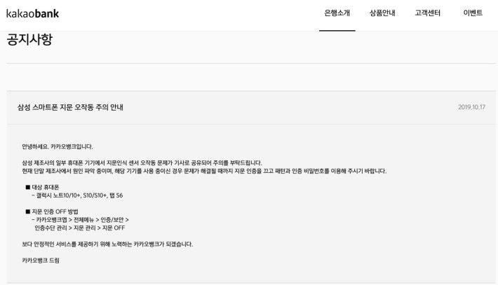 韓國 Kokoa 銀行呼籲使用有關手機的用戶在問題解決前停用指紋認證功能