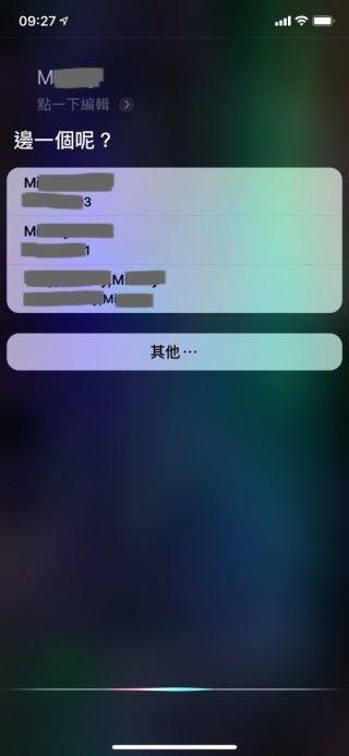 出現多個電話時,要用「第一個」「第二個」來選擇。 Siri 會讀出電話號碼,沒有用耳機的話就會有私隱問題;