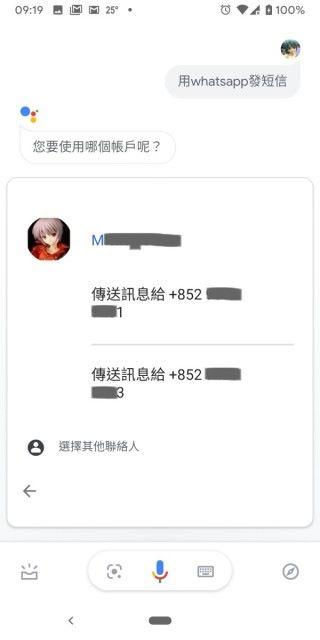 Google 助理雖然不會讀出號碼,不過就變成一定要看著屏幕來選擇,也有不方便之處;