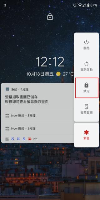 在手機鎖屏時長按電源掣,屏幕右邊就會顯示一系列選項,選擇「鎖定」就啟用。