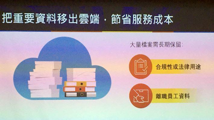 Boxafe 可以協助企業將一些重要的資料移出雲端進行備份,例如一些法律用途資料及離職人員資料等。