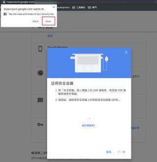 STEP 13. 當你觸摸金屬片時,瀏覽器會彈出警告框,需要你批准讓網頁存取保安密鑰。按「 Allow 」繼續驗證;