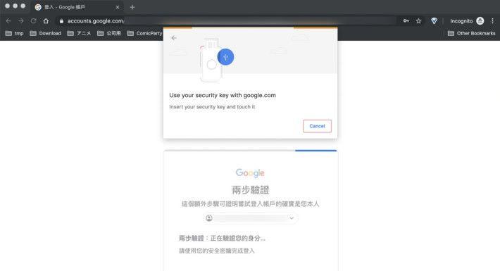下次要在電腦瀏覽器登入 Google 帳戶時,就會要求你將這支金鑰插入電腦作雙重認證。