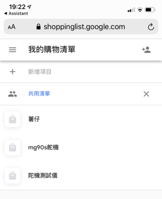 叫「查看購物清單」就可以查看清單內容