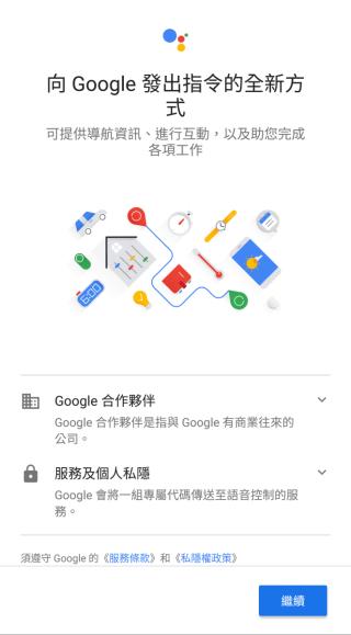 開啟《 Google 》程式,就會顯示服務條款,按「繼續」掣繼續;