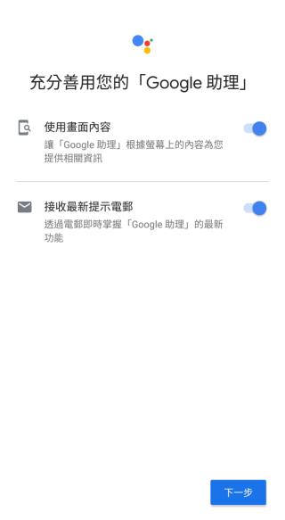 開啟「使用畫面內容」可讓 Google 助理以手機畫面上當時顯示的內容來提供相關資料;而「接收最新提示電郵」就可以收到 Google 發出的新功能提示;