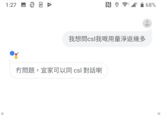 STEP 2. 向 Google 助理講出「我想問 csl ⋯⋯」的句子, Google 助理就會開始連接 csl. 程式;