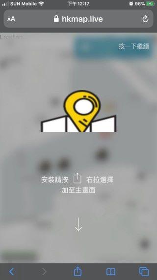 在 Safari 打開網頁版 HKmap.live