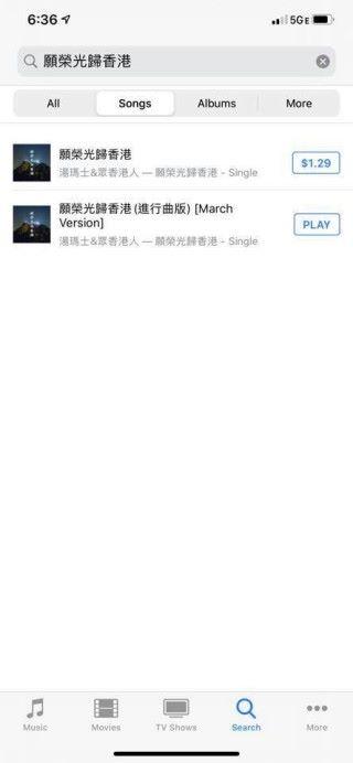 如果大家是使用美國的 Apple ID 會到 《願榮光歸香港》已經上架