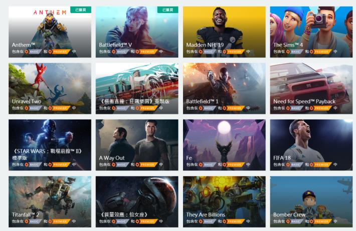 Origin Access Basic 有超過一百款遊戲提供。