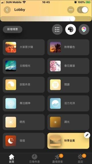 透過 Hue 應用程式,來控制燈光效果及光暗。