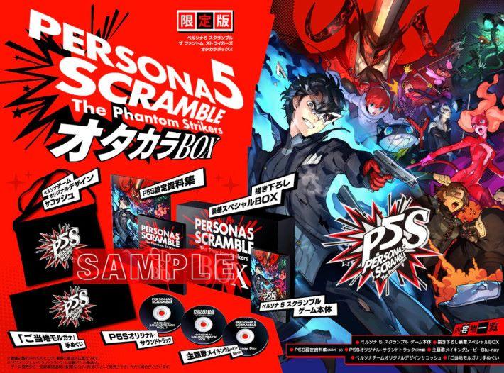 特別版「オタカラ BOX 」,包含遊戲本體、設定集、原聲 CD、側背包等。