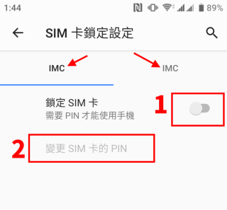Step 4 開啟「鎖定 SIM 卡」,系統會詢問 SIM PIN 。若從未設定的話就需要輸入電訊商的預設 PIN 碼。開啟後就可以點擊「變更 SIM 卡的 PIN 」來自訂。另外大家可以留意到箭頭有兩個 IMC ,即代表兩張 SIM 卡,大家需要逐一設定。