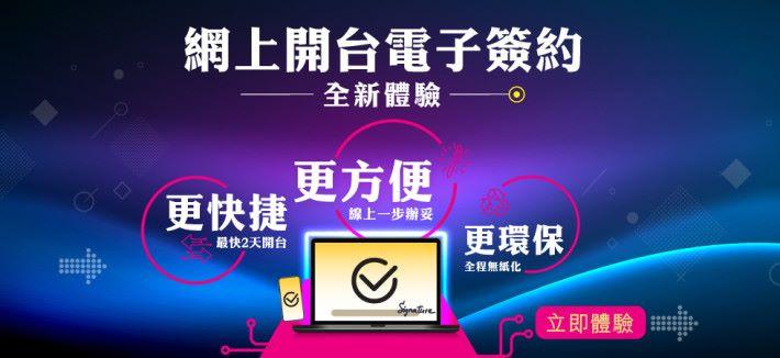 利用網上方式上台,更可以額外獲得 40,000 MyLink 積分。