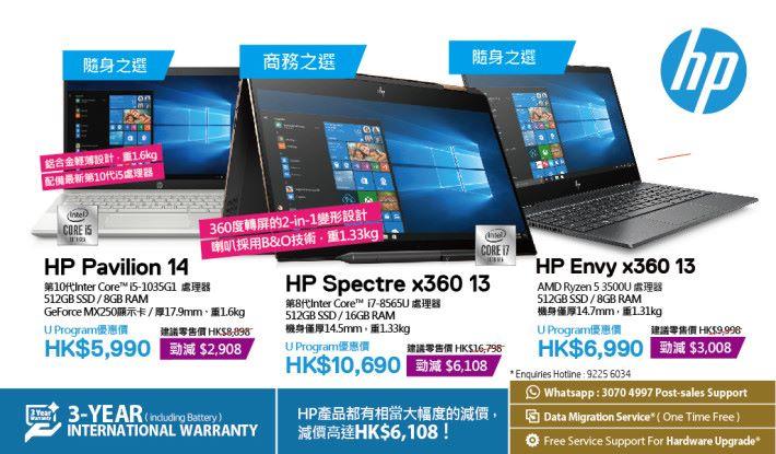 HP 產品都有相當大幅度的減價,減價高達 HK$6,108!HP 大部份機種升級至 3 年電池保養,加上免費為大專顧客提供一次性 Data Migration 服務,幫你將資料從舊機遷移往新機。
