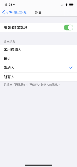 用戶還可以決定讀出哪些人的訊息