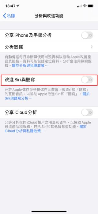 用戶現在可以停止將 Siri 與讀寫交給 Apple 做分析