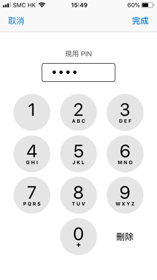 STEP 5 先輸入現用 PIN 碼,第一次更改的話應輸入電訊商預設 PIN 碼。