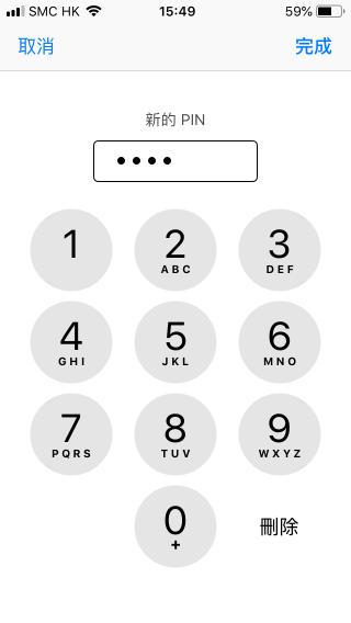 STEP 6 在「新的 PIN 」裡輸入自訂的 PIN 。建議不要使用自己的出生年份或身份證等容易被人猜中的數字。