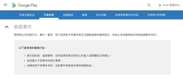 Google 指遊戲違反了 Google Play 開發人員政策中有關利用敏感事件牟利的規定
