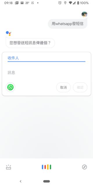叫出「用 WhatsApp 發短信」。講出收信人部分名稱,注意名稱愈說得詳細,找錯的機會愈高,應該先說部分名稱。另外中文人名有很多同音字,也很易找錯。