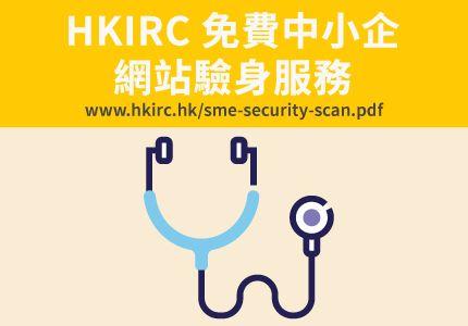 HKIRC 推出免費的中小企網站驗身服務,有助中小企全面掌握網站的安全狀況,以便作出修正。