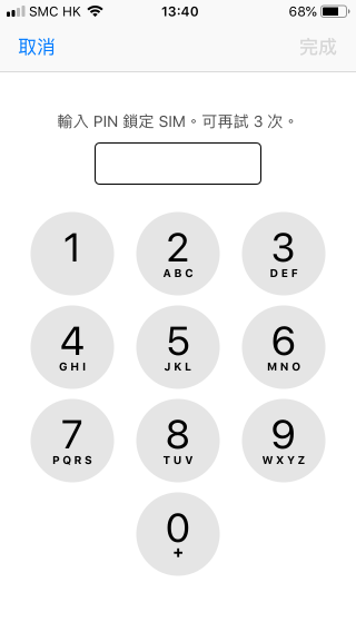 Step 3 系統會詢問 SIM PIN 。若從未設定的話就需要輸入電訊商的預設 PIN 碼。請向電訊商查詢預設 SIM PIN 或參考上面內容。