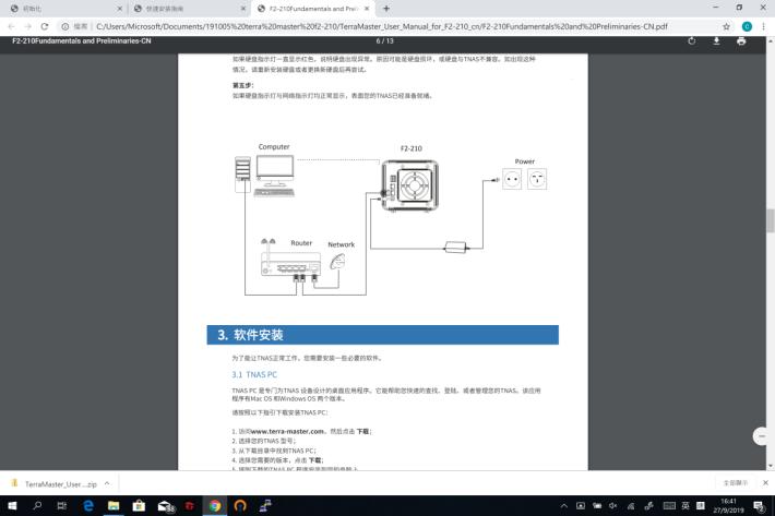 打開剛才下載的 PDF,會詳細教如何接駁 Router。