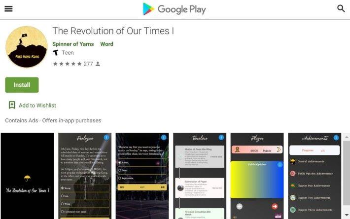 有關反送中抗爭的 Android 文字 RPG 遊戲《 The revolution of our times I 》遭 Google Play Store 下架