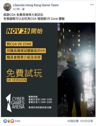 旺角 CGA 電競館今日開始提供《 Liberate Hong Kong 》免費試玩