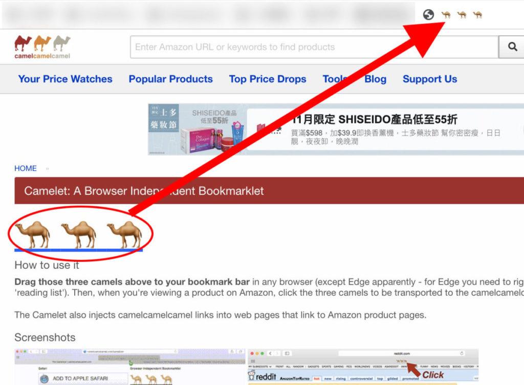 STEP 1. 將「三隻駱駝」的圖示丟到瀏覽器的書籤列就完成安裝