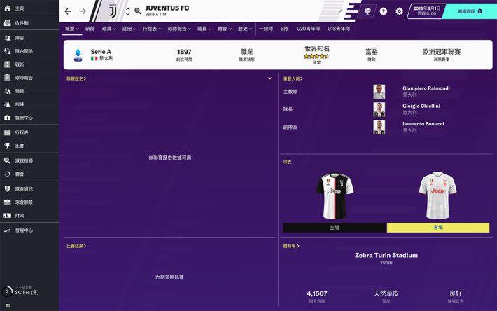 完成後重新啟動遊戲,即可以見到上方名稱的《Juventus FC》重現。