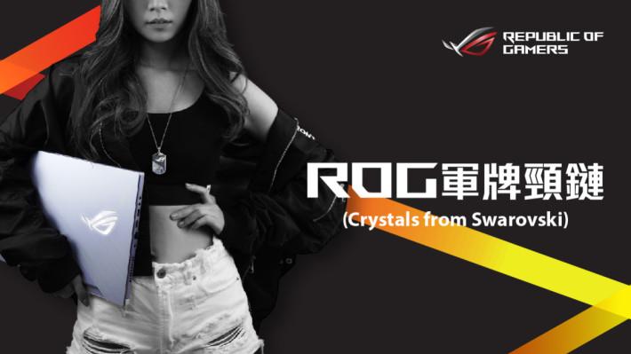 型格軍牌買全線 ROG 電競筆電或桌上型電腦就可以得到。